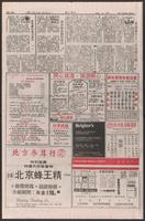 Chinese times, page 17