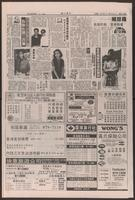 Chinese times, page 12