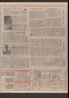 Chinese times, page 9