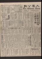 Chinese times, page 1