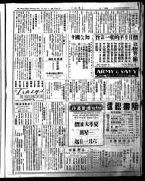 Chinese times, page 7