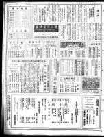 Chinese times, page 4