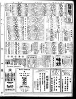 Chinese times, page 5