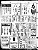 Chinese times, page 2