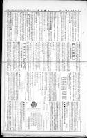 Chinese times, page 3