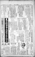 Chinese times, page 10