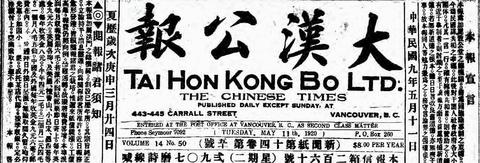 image of page from Chinese time issue